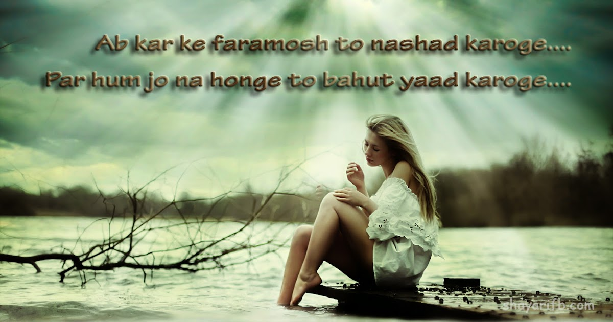 download love shayari wallpapers - photo #15