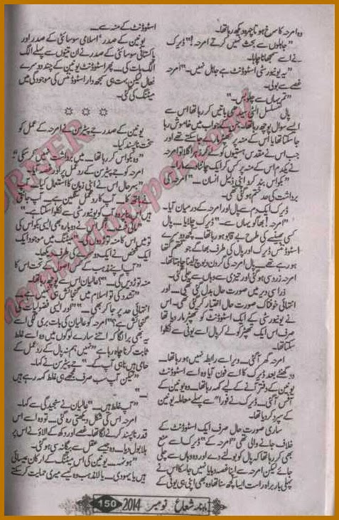 Yaaram urdu novel online