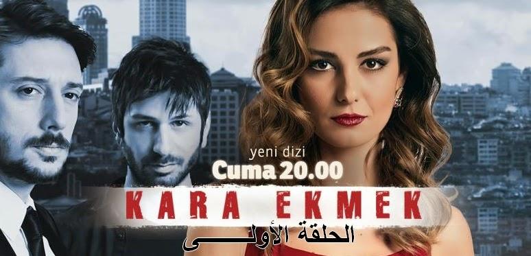مسلسل الخبز الأسود Kara Ekmek الحلقة 1 مترجم للعربية HD