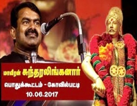 Seeman Speech – Kovilpaddi