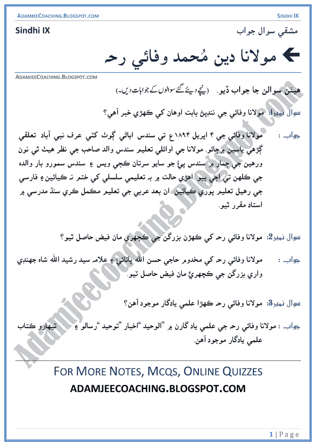 maulana-deen-muhammad-wafai-question-answers-sindhi-notes-for-class-9th