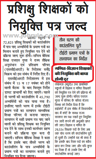 UP 29334 Maths & Science Teachers Recruitment/Appointment Related Latest News Paper Updates November 2014
