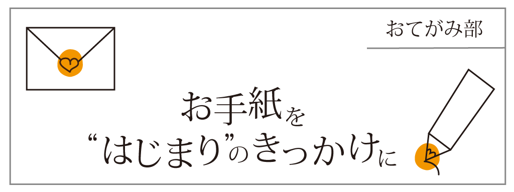 『おてがみ部』部員募集中!