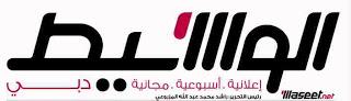 اعلانات ووظائف جريدة الوسيط دبى السبت 29/12/2012