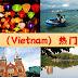 一个让你又爱又恨的国家【越南(Vietnam)】热门城市