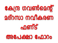 മദ്റസാ നവീകരണ ഫണ്ട് അപേക്ഷാ ഫോറം