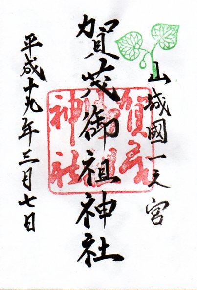 賀茂御祖神社の御朱印