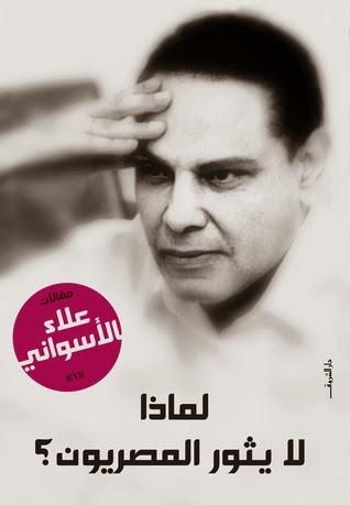 كتاب لماذا لا يثور المصريون؟ ـ علاء الأسواني pdf