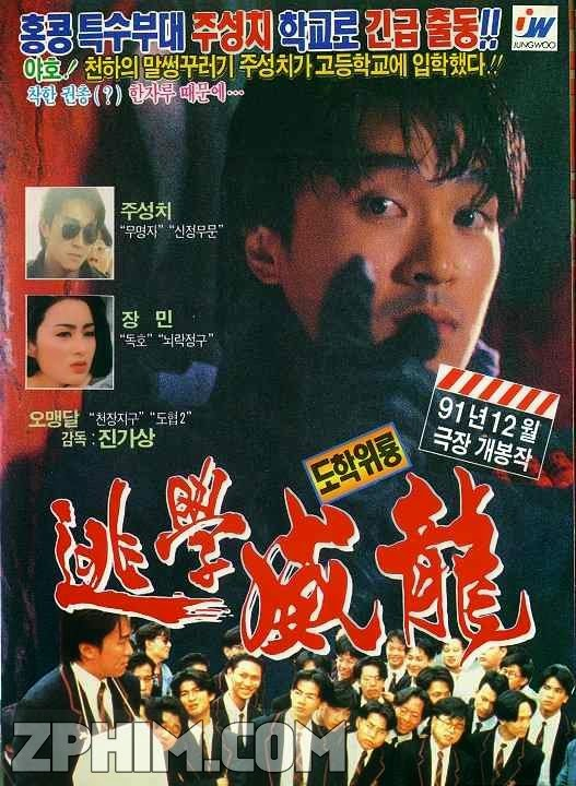 Trường Học Uy Long - Fight Back To School (1991) Poster