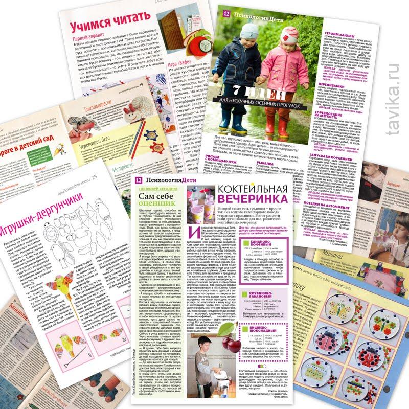журналы издательского дома Толока