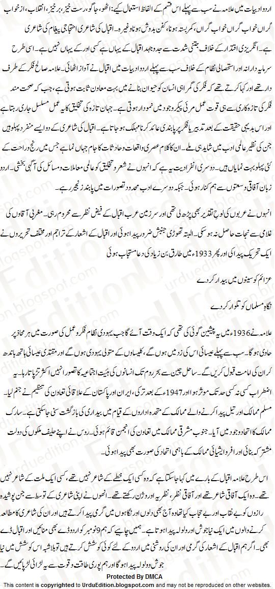 essay in urdu language on allama iqbal Информация