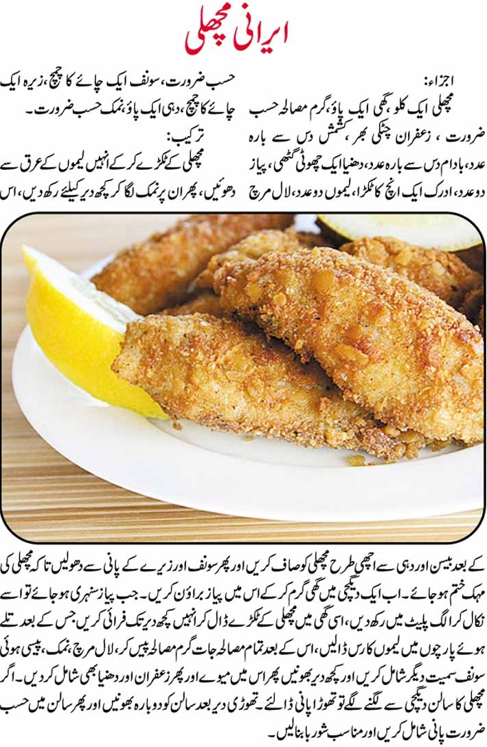Iranian fish urdu recipe best recipe guide for Tasty fish recipes