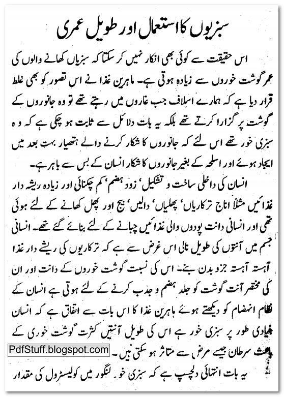 Sample Page of the Urdu book Sabziyon Se Ilaj by Hakim Ibne Jalal Sialkoti
