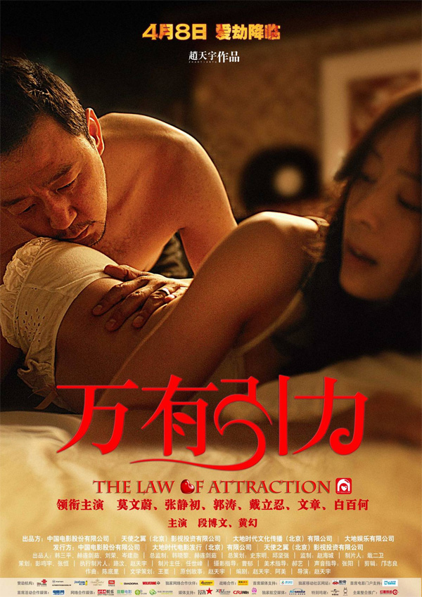 The Law of Attraction (2012)