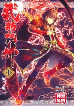 Wu Dong Qian Kun Manga