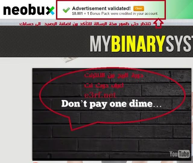 مشاهدة الاعلانات فى neobux