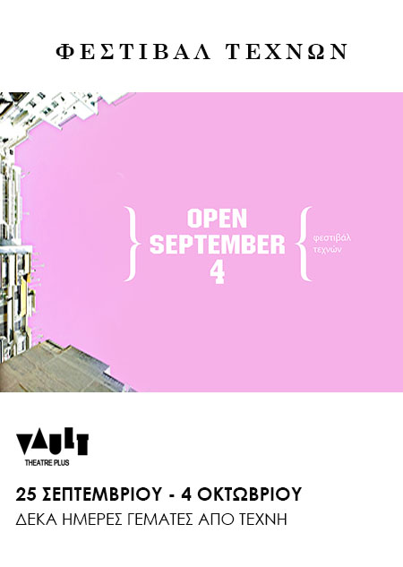 OPEN SEPTEMBER 4 Φεστιβάλ Τεχνών