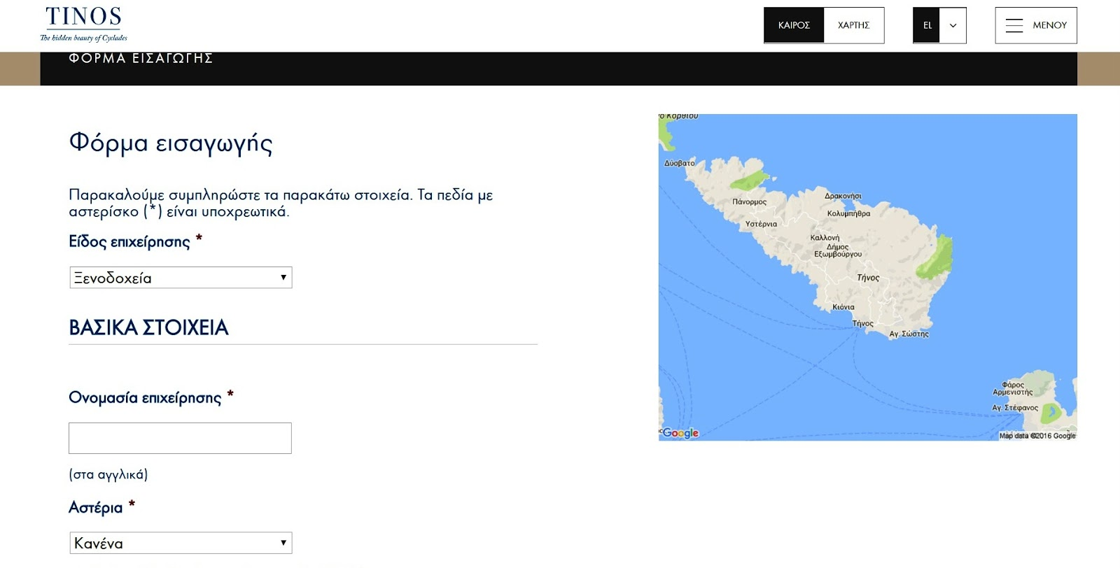Προβολή των επαγγελματιών της Τήνου μέσα από το τουριστικό portal του Δήμου.