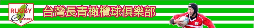 台灣長青橄欖球俱樂部