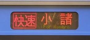 小海線 快速 さわやか八ケ岳高原号 小諸行き E200形