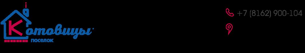 """""""Котовицы"""" - Официальный сайт коттеджного посёлка"""