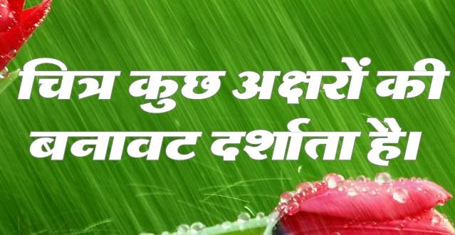 Dainik bhaskar heading font