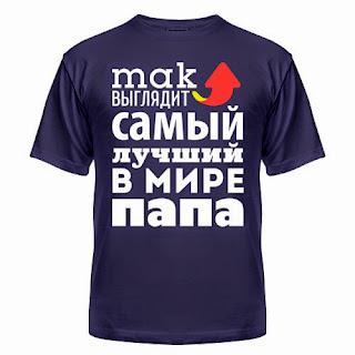 футболка самый лучший папа