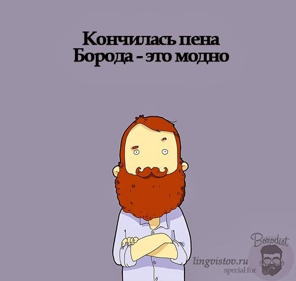кончилась пена борода это модно