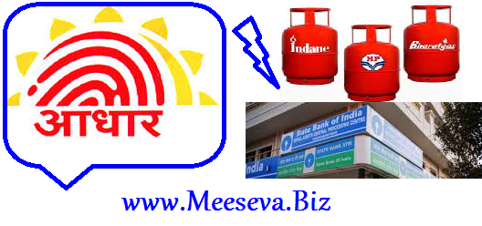 March-is-last-to-aadhar-lin-with-lpg-gas-bank-accounts