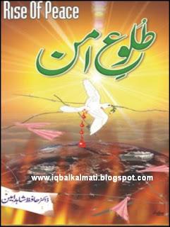 Tuloo e Aman by Dr. Hafiz Shahid Amin PDF Download