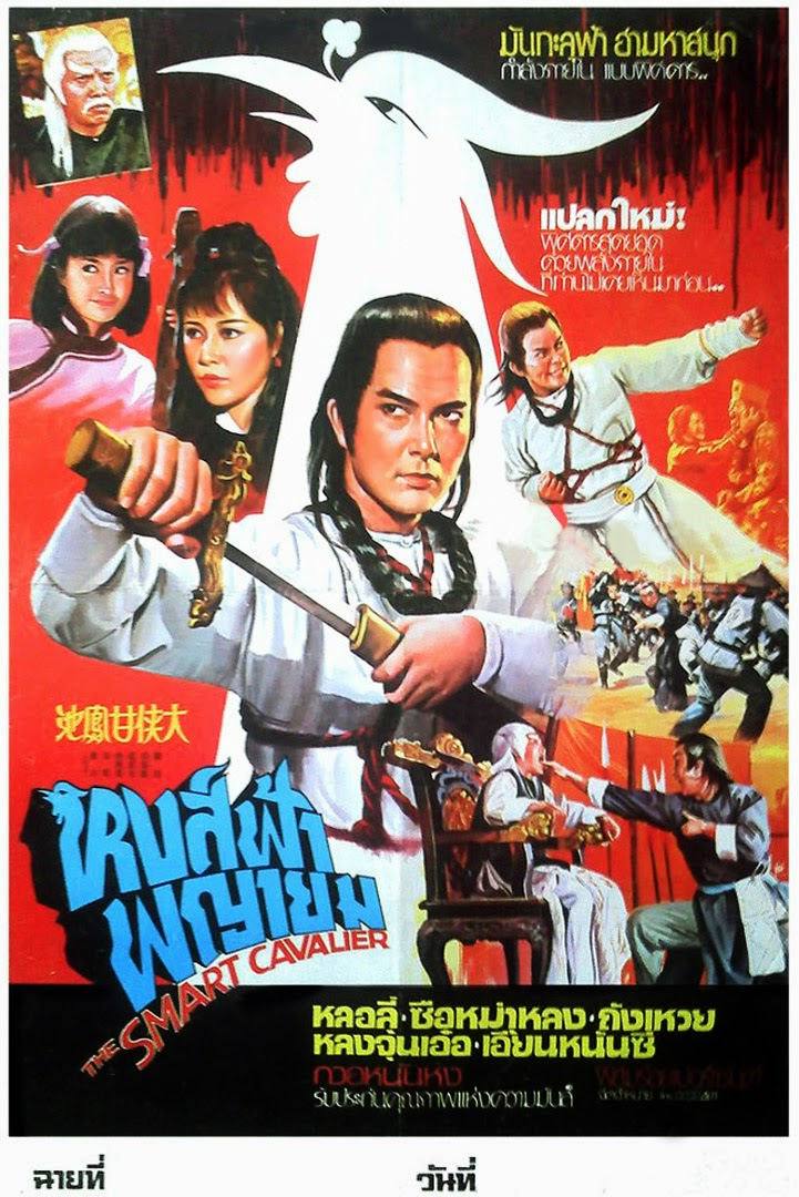 Kung Fu Movie Posters: