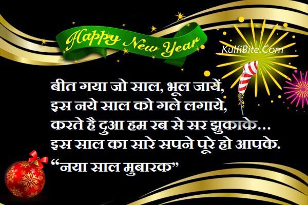 Happy new year hindi wishes sms shayari quotes pictures wish did you like these happy new year hindi photos please write comments and share new year sms with your friend circle m4hsunfo