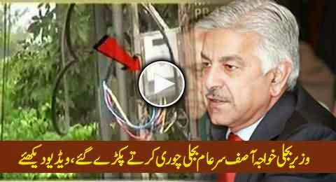 Khawaja Asif is Electricity Thief, Openly Stealing Electricity in His Home, Watch Video Proof