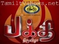 Bhakthi Thiruvizha 22-09-2014 – Vijay tv show