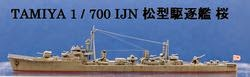 1/700 松型駆逐艦 桜