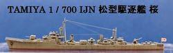 1/700 松型駆逐艦 桜