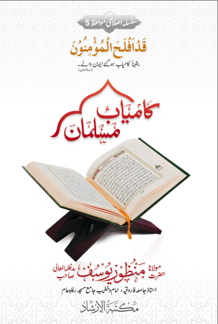 """Kamyab Musalman""    This Book Has Been Written by a WellKnown writer named as ""Manzor Yousaf""."
