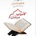 Kamyab Musalman Urdu pdf Book