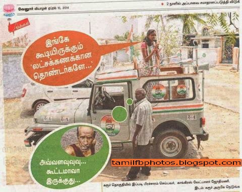 Politics Funny Tamil Photos Free Download