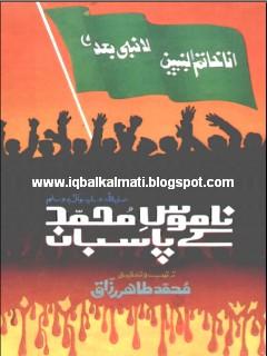 Namos e Muhammad ke Pasban Free Download
