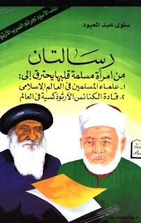كتاب رسالتان من إمرأة مسلمة قلبها يحترق إلى علماء المسلمين في العالم الإسلامي و قادة الكنائس الأرثوذكسية في العالم - سلوى عبد المعبود