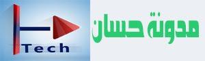 مدونة حسان تيك