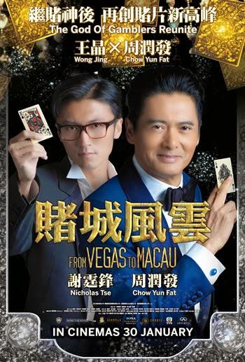 Thần Bài 2014: Đổ Thành Phong Vân   From Vegas To Macau