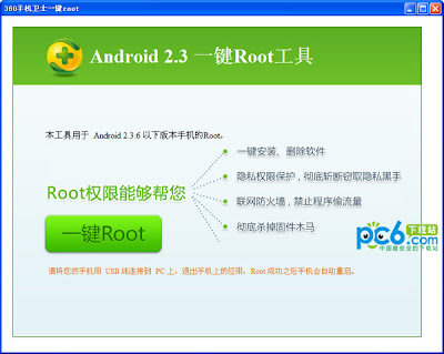 Android Version 2.3.6 ေတြကို Root လုပ္ေပးႏိုင္တဲ့ 360 one-click Root Tool