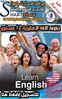 مدونة فرص: الدبلومة الدولية لتعليم اللغة الإنجليزية 12 مستوى - مركز سمارت بلس للتدريب والتطوير والتعليم