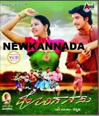 Honganasu (2007) Kannada Mp3 Songs Download