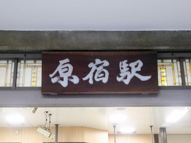原宿駅看板〈著作権フリー無料画像〉Free Stock Photos