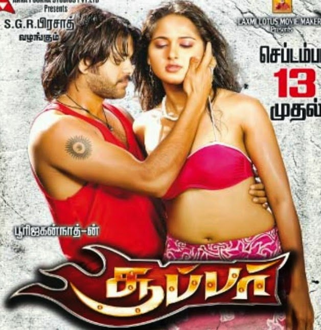 Watch Super (2014) Tamil Dubbed Movie Cinemax HDRip Watch Online Free Download