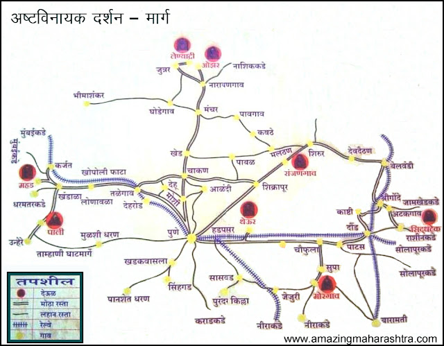 Ashta Vinayak Darshan Map