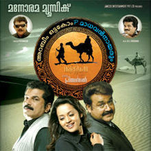 Arabeem Ottakom P. Madhavan Nayarum in Oru Marubhoomikkadha (2011 - movie_langauge) -